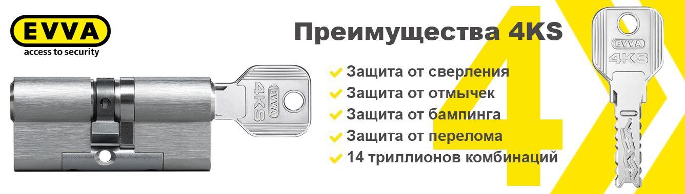 Цилиндры Evva 4KS